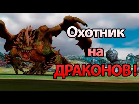 Видео Dragon slayer играть онлайн игровые автоматы играть