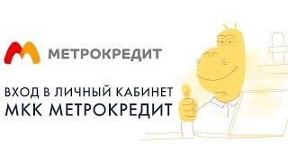 Вход в личный кабинет МКК Метрокредит (metrokredit.ru) онлайн на официальном сайте компании