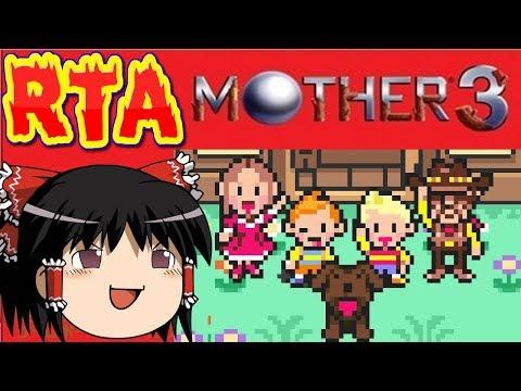 【コメ付き】 マザースリー MOTHER3をゆっくり実況 【RTA】