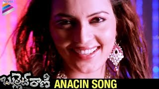 Bullet Rani Telugu Movie Video Songs | Anacin Song | Item Song | Nisha Kothari | Telugu Filmnagar