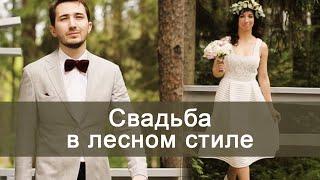 Свадьба в лесном стиле. Свадебное агентство «Идеальный день»