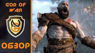 Обзор игры God Of War