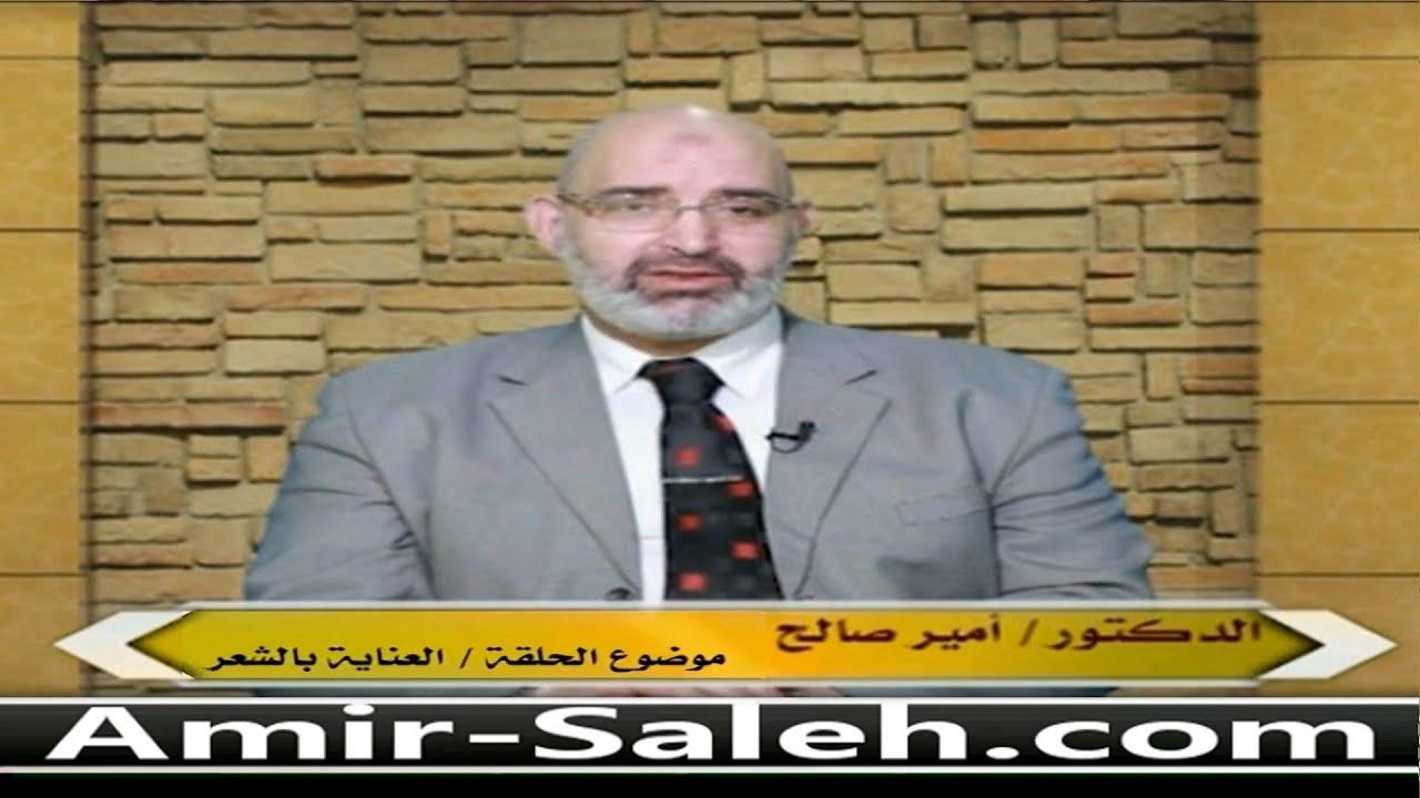 العناية بالشعر .. أسباب مشاكل الشعر وأفضل الوصفات للشعر | الدكتور أمير صالح | الطب الآمن