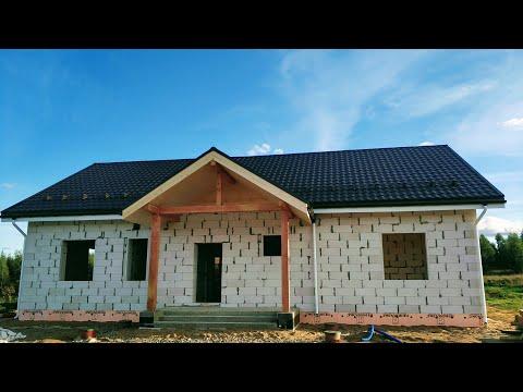 Одноэтажный дом из газобетона 130 кв м. Закончили коробку и крышу. Обзор всего дома