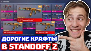 КРАФТ 3 ST AKR TREASURE HUNTER В STANDOFF 2!