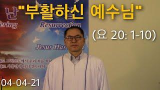 """2021년 4월 4일 """"부활하신 예수님"""" (요 20: 1-10)"""