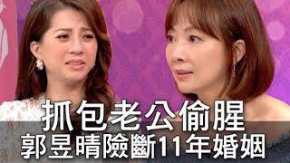 【精華版】人工受孕老公偷腥 郭昱晴險斷11年婚姻