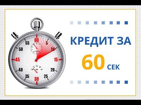 Кредит 100000 грн без справки о доходах Киев