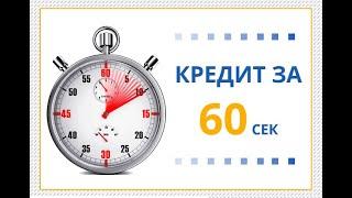 видео Кредит онлайн в Киеве