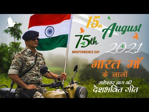 deshbhakti-song -26-january- -15-august- karishma-studio theprofilmer -bharat-maa-ke-laa,latest-song