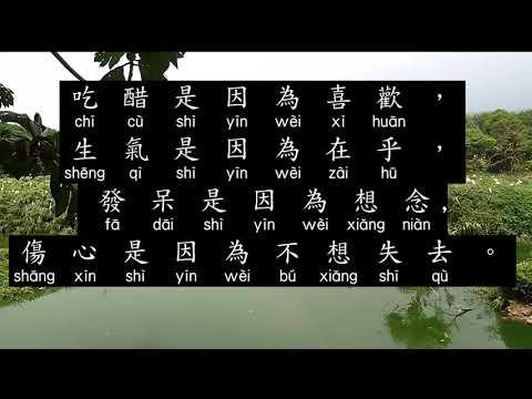 Kata-Kata Bijak Mandarin 10 智慧语