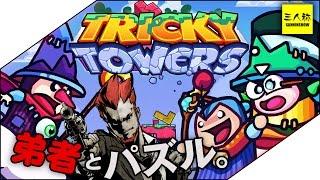 【三人称】ドンピシャ,ぺちゃんこ,鉄塔,弟者のTRICKY TOWERS【2B…