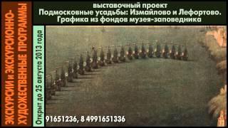 видео Музей-заповедник Измайлово / Москва / agentika.com