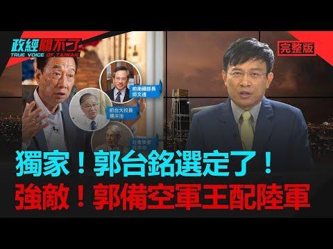 政經關不了(完整版)|2019.08.25