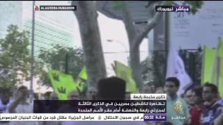 فيديو..تظاهر العشرات أمام مبنى الأمم المتحدة في ذكرى رابعة