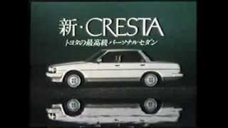 1984年クレスタ TOYOTA CRESTA CM