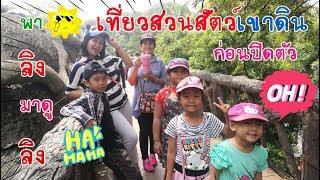 ไปเที่ยวสวนสัตว์เขาดินก่อนปิดตัว - พาลิงไปดูลิง - by The Kids TV