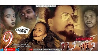 HDMONA - S02 E09 - ንጌጋ ብጌጋ ብ ናትናኤል ሙሴ Ngiega Bgiega By Natnael Mussie  - New Eritrean Movie 2019