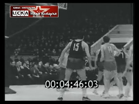 1972 Спартак (Ленинград) - ЦСКА 64-68 Чемпионат СССР по баскетболу