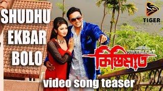 Shudhu Ekbar Bolo - Porshi, Shahin & Tahsin | Teaser | Kistimaat | Arifin Shuvoo | Achol | 2014