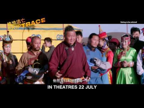 Skiptrace Official Trailer