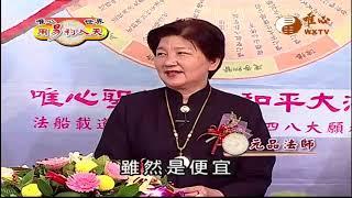 元品 元賢 元理(1)【用易利人天23】| WXTV唯心電視台