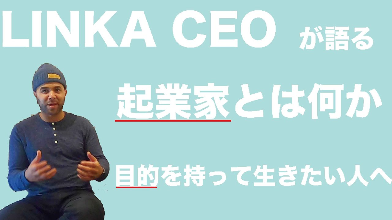 【起業家インタビュー】起業家とは〇〇〇であるべき[LINKA CEO Mohamed]