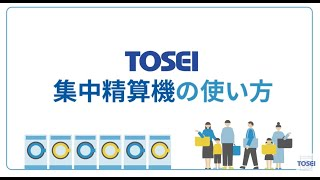 TOSEI 集中精算機使い方ビデオ