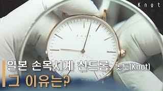일본 손목시계 신드롬, 놋토(knot) 그 이유는 ? …