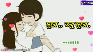 Tomar Amar Prem Ami Ajo Bujhini || Janemann || Ringtone Special || Status Video || MILAN SASMAL