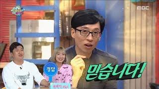 [Infinite Challenge] 무한도전 - Youjaeseok, Fanatic ?! 20170722