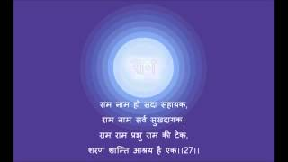 Shree Ram Sharnam, Amritwani, श्री राम शरणम् अमृतवाणी