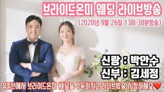 브라이드온미 웨딩 라이브 방송(박안수신랑님, 김세정신부…