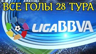 Ла Лига Обзор голов 28 тура чемпионата Испании по футболу 2019 2020