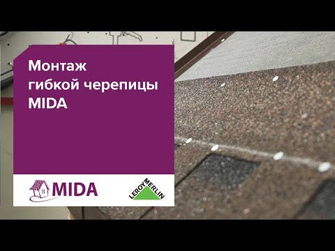 Монтаж гибкой черепицы MIDA