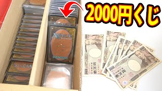 一回2000円のくじ引きを10万円分したら衝撃的な結果がおきたwww【MTG】