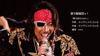 歌う海賊団ッ!の「夢は終わらない」 オレ様とつながろうぜ?ψ(`∇´)ψ T...