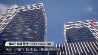 현대실리콘앨리 동탄 지…