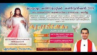 St.Michael's Catholic Church, Sharjah. Malayalam Charismatic Convention 2019 Fr. Dominic Valanmanal