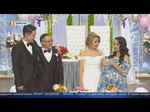 В прямом эфире Qalayym Live состоялась первая свадьба!