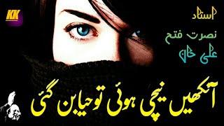 Ustad Nusrat Fateh Ali Khan Lines | Ankhein Nechi Hui Tu Aya Ban Gaye | KK Writes