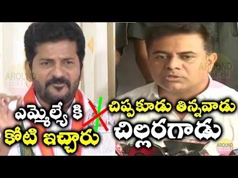 రేవంత్ రెడ్డి కి కేటీఆర్ కౌంటర్..చిప్పకూడు తిన్నోడు...Revanth Reddy vs KTR..Pragati Nivedana Sabha