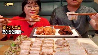 강한맛 홍어 3일더 숙성 ~홍어삼합 홍어라면  먹방 […