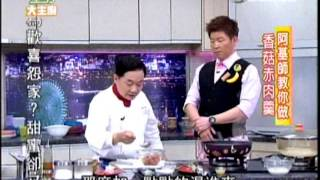 阿基師 教你做 香菇赤肉羹