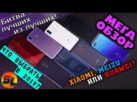 БИТВА лучших смартфонов начала 2019 года! Xiaomi, Huawei или Meizu?! ТОП смартфонов 2019 года! 4K
