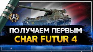 ЛИНИЯ ФРОНТА СТАРТОВАЛА - Char Futur 4 . Стрим World of Tanks