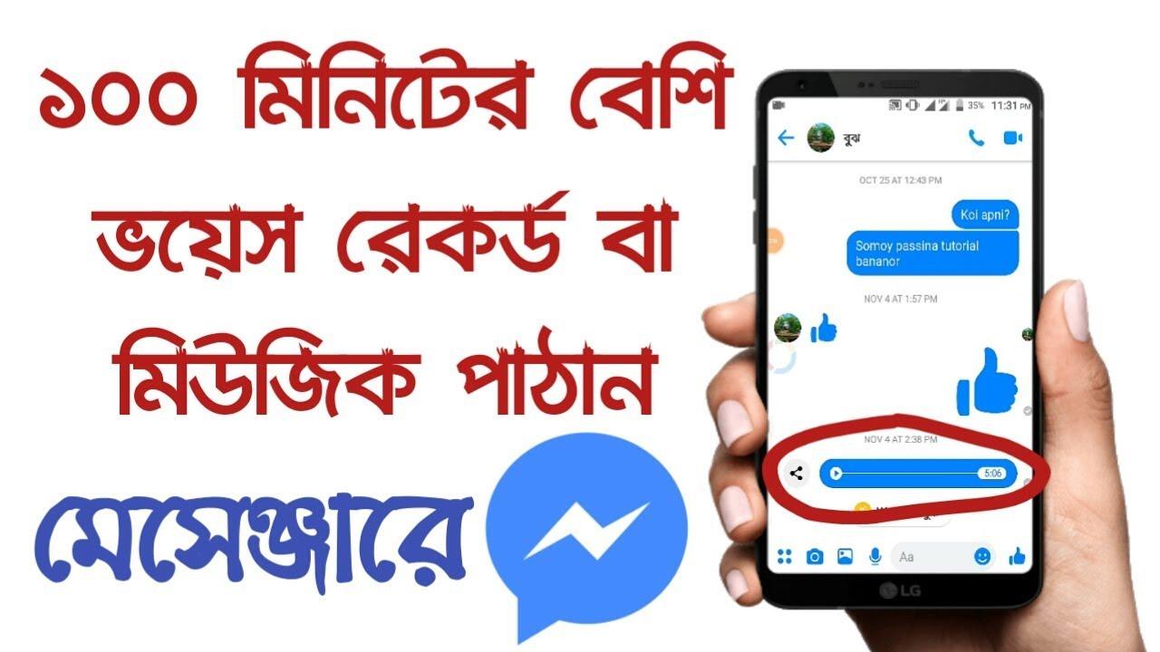 messenger voice message
