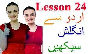 URDU ENGLISH SPEAKING COURSE : Learn English through Urdu lesson 24