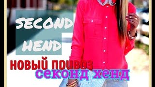 Second Hand новый привоз видео из примерочной много одежды мега хенд рулит