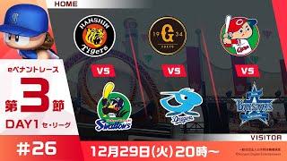 12/29(火)20時~「eペナントレース 第3節」DAY1 セ・リーグ